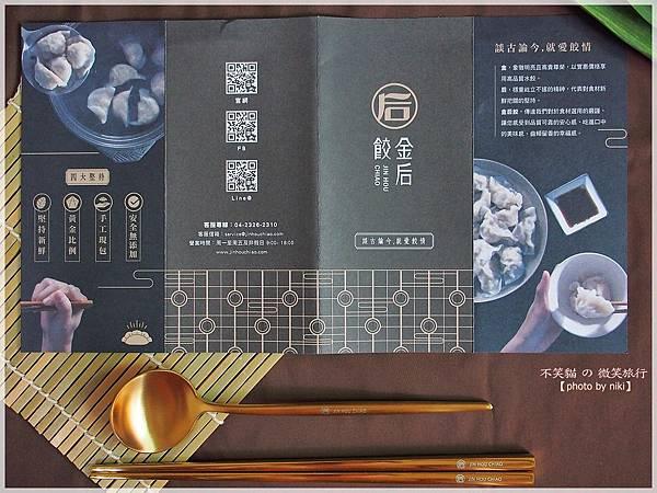 宅配團購美食_金后餃手工水餃推薦