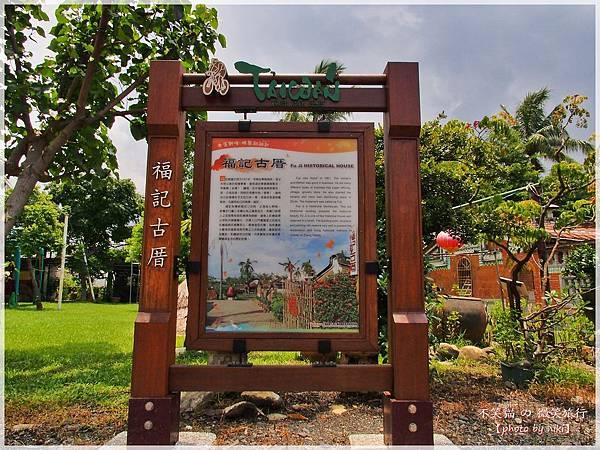 屏東林邊旅遊景點_百年福記古厝