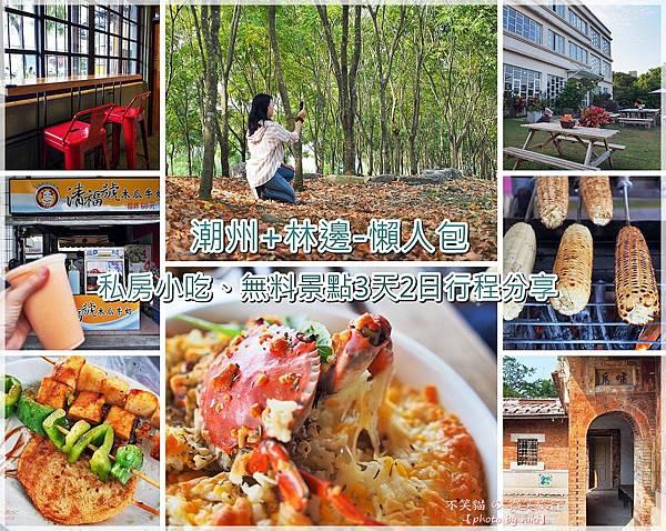 潮州+林邊私房小吃、無料景點懶人包
