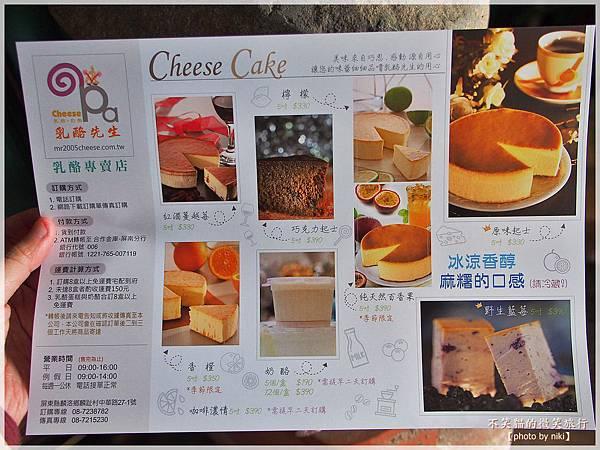 屏東甜點美食_乳酪先生