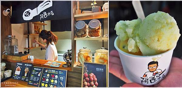 屏東市特色美食旅遊_阿西冰店 ICE SHOP