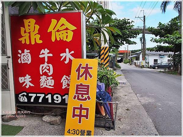 台東金崙旅遊美食_鼎倫牛肉麵