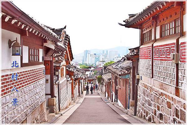 韓國首爾旅遊_三清洞北村八景
