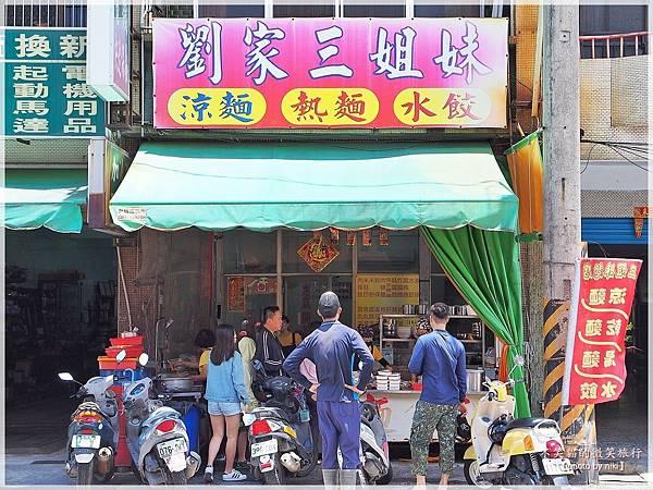 屏東市美食旅遊_劉家三姊妹涼麵、熱麵