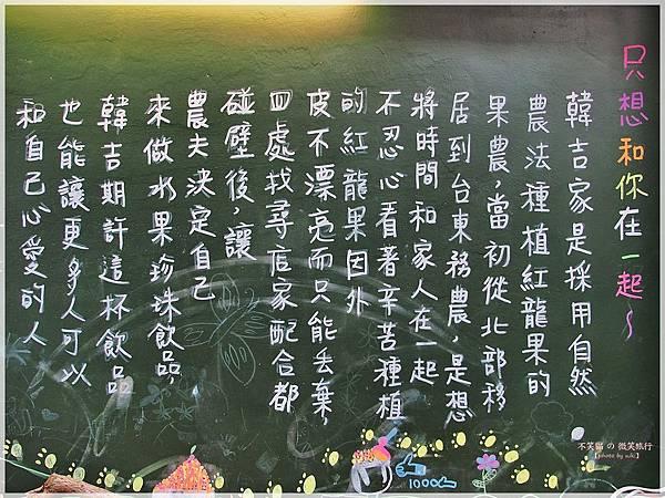 台東旅遊美食_果珍濃台東水果珍珠專賣店.韓吉家