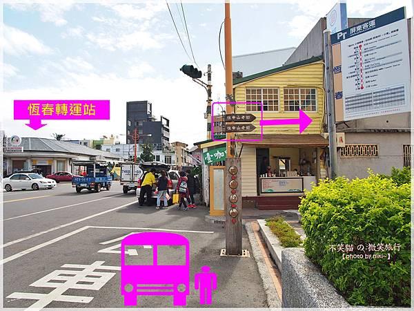 高雄小港機場墾丁快線_臨918(0918)