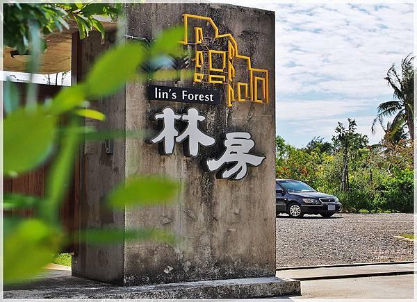 恆春墾丁民宿推薦_林房Lin's Forest