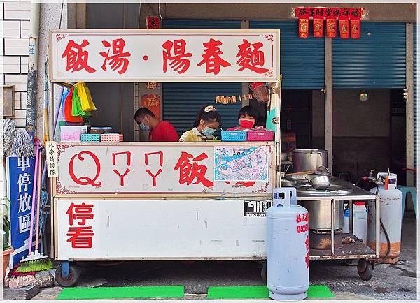 屏東東港美食_古早味銅板早午餐.Q媽媽飯湯