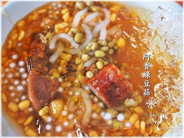 屏東旅遊美食_古早味甜點.阿香綠豆蒜