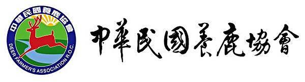 中華民國養鹿協會