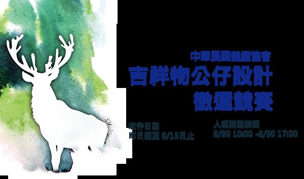 中華民國養鹿協會_吉祥物公仔甄選活動