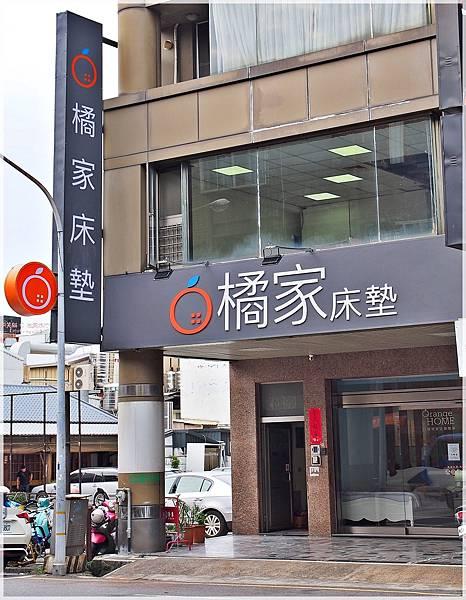台南生活購物推薦_橘家床墊(台南店)