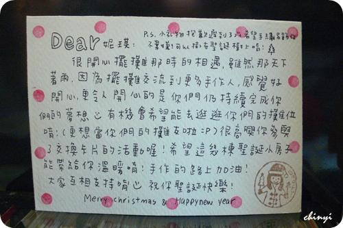 20101227_交換明信片-Goofy-02.JPG