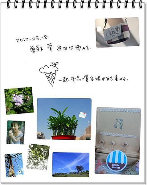 20120318_勇敢夢擺攤_simple market_公告-0302