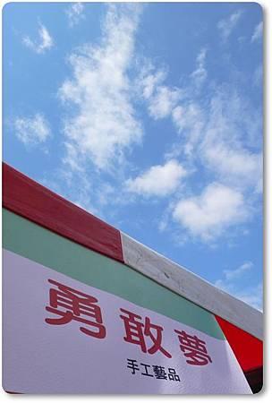 20121006_國父紀念館擺攤-01