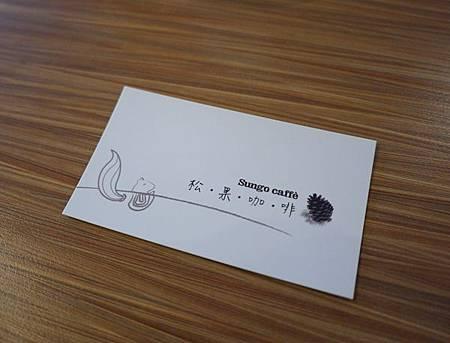20130525_松果咖啡-01.jpg
