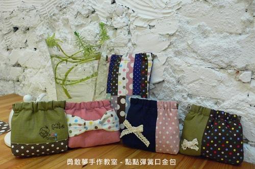 20110520_勇敢夢教室-點點包-01.JPG