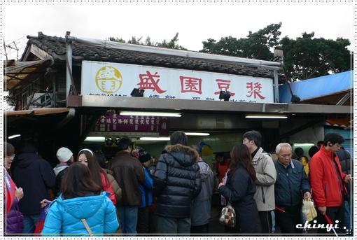 20110101_盛園豆漿-01.JPG