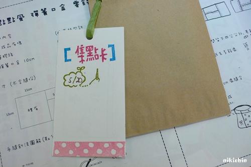 20110520_勇敢夢教室-點點包-03.JPG