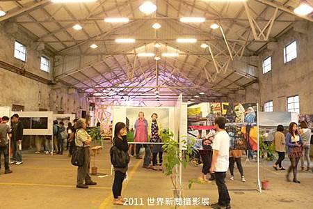 20110515_世界新聞攝影展-01.JPG
