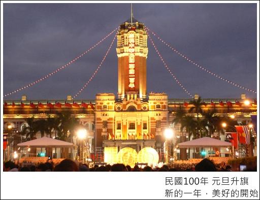20110101_元旦升旗-01.JPG