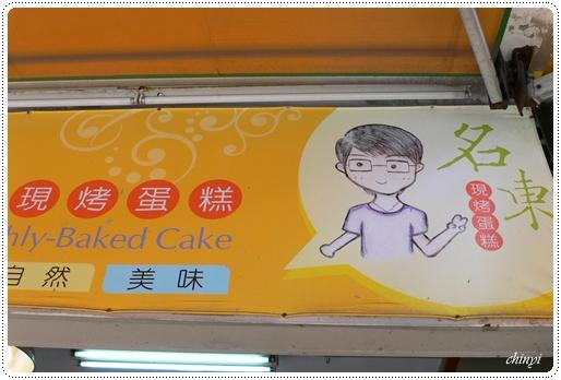 0531_名東烤蛋糕-1.JPG