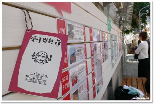 20110227_寶藏巖-03.JPG