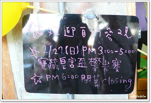 20110227_寶藏巖-20.JPG