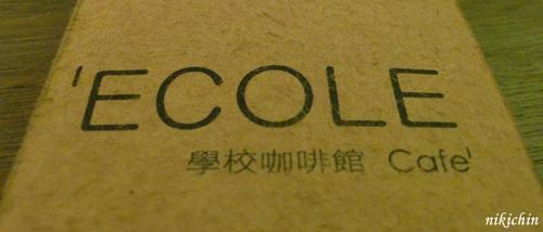 20110213_ECOLE Cafe-1.JPG