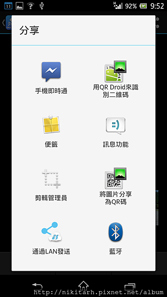 Screenshot_2013-09-11-09-52-43.png