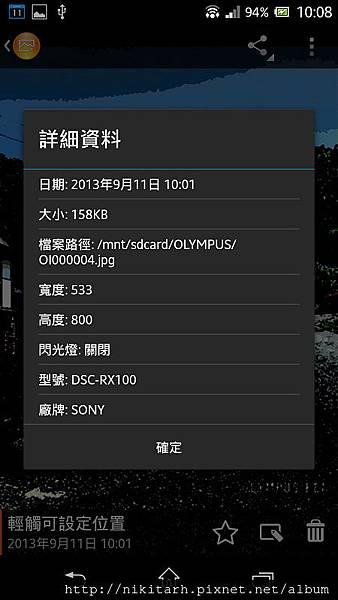 Screenshot_2013-09-11-10-08-49.JPG