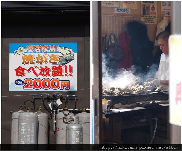 松島-牡蠣吃到飽.jpg