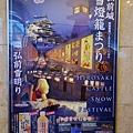 弘前雪燈籠-海報.jpg