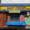 LuckyPierrot_店門