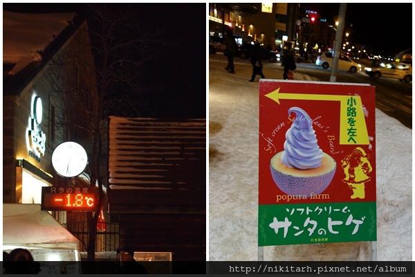 小樽_冷吃冰.jpg