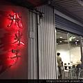 飛米子_店門.jpg