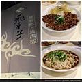 飛米子_麵飯.jpg