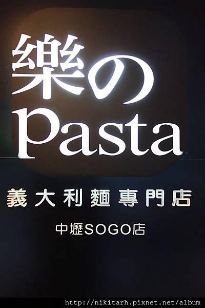 樂的PASTA_2.jpg