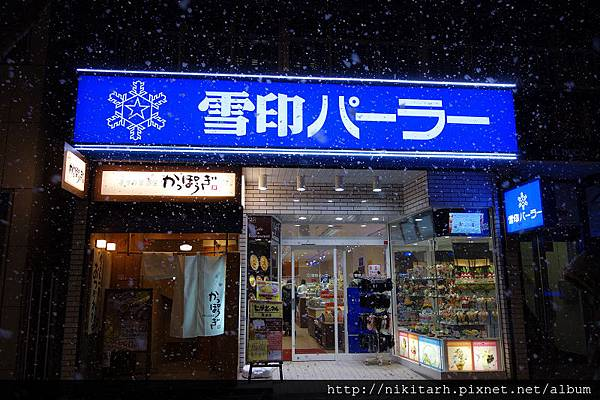 雪印parlor_1