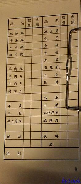 車庫羊肉爐_menu.jpg