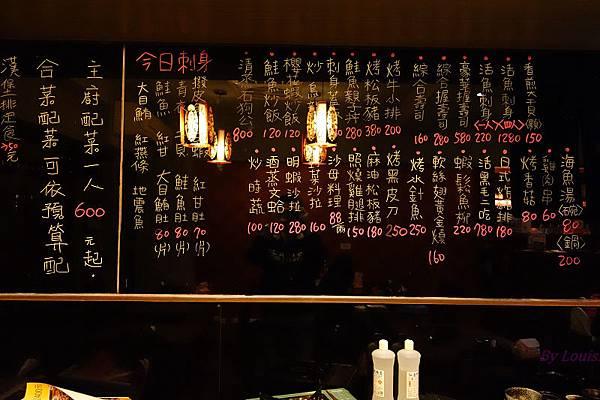 井味屋_手寫菜單