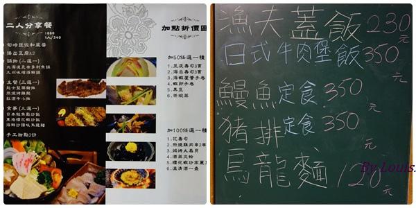 井味屋_菜單2