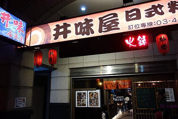 井味屋_店門