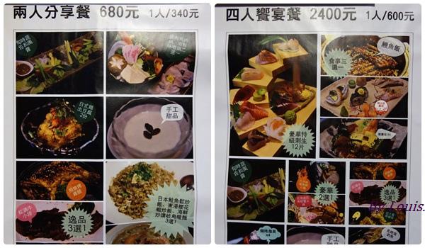 井味屋_菜單1