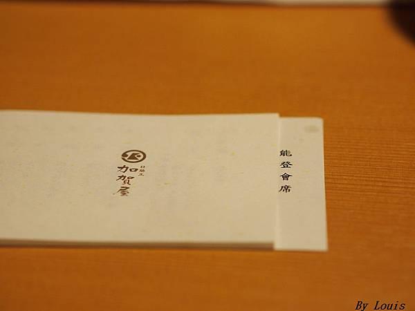 能登會席_01紙巾.jpg