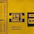 點菜館_menu1.JPG
