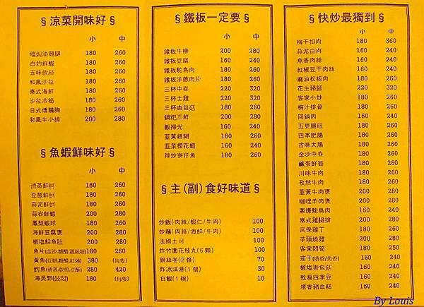 點菜館_menu2.JPG