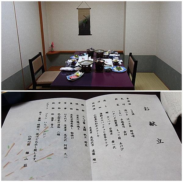 銀山莊_晚餐1.jpg
