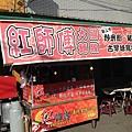 紅師傅麵線0.JPG
