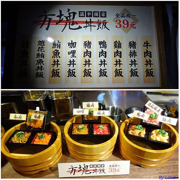 溫YA_8方塊丼飯.jpg